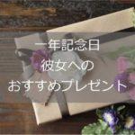 【彼氏必見】一年記念日に彼女が喜ぶおすすめプレゼントBEST5